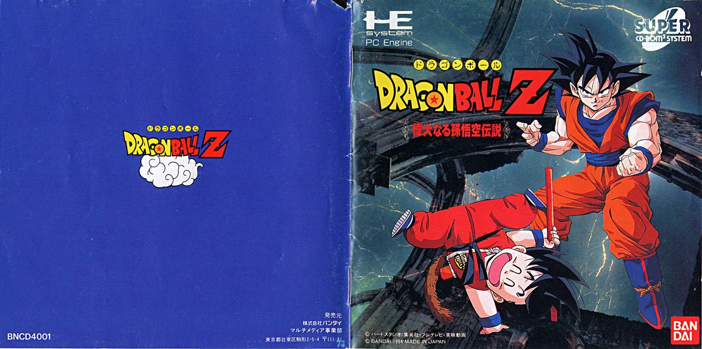 149687-Dragon_Ball_Z_-_Idainaru_Son_Gokuu_Densetsu_(NTSC-J)-2