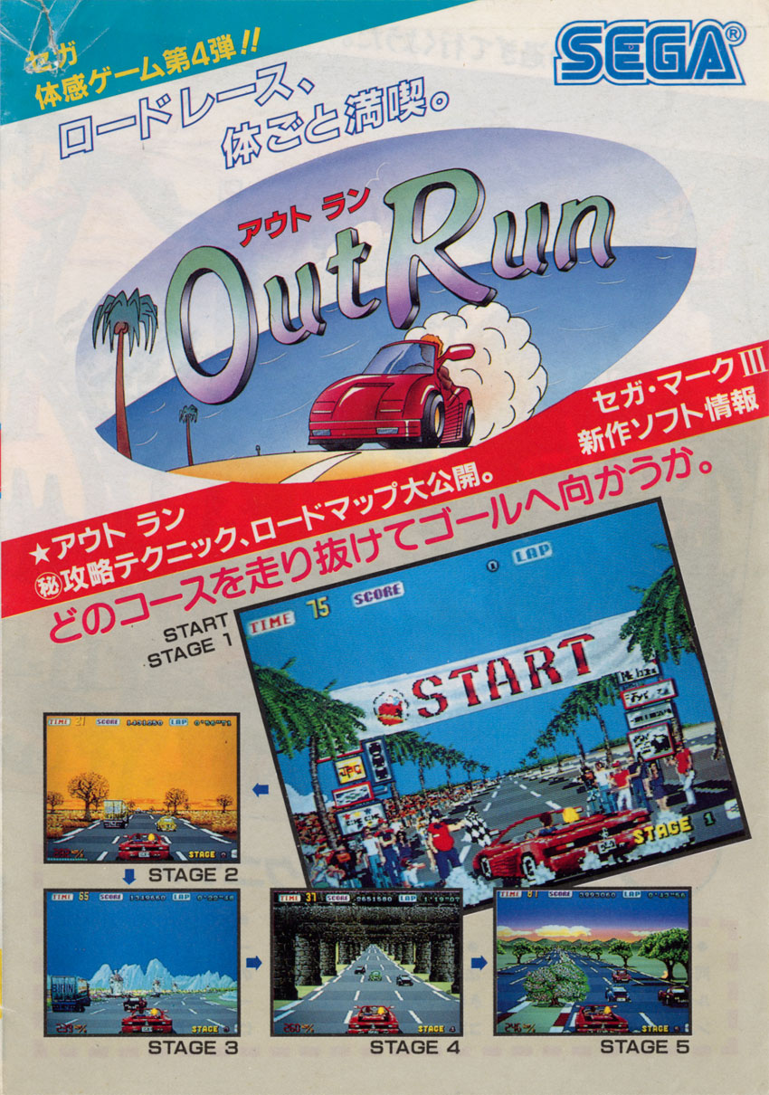 out_run_-_1987_-_sega